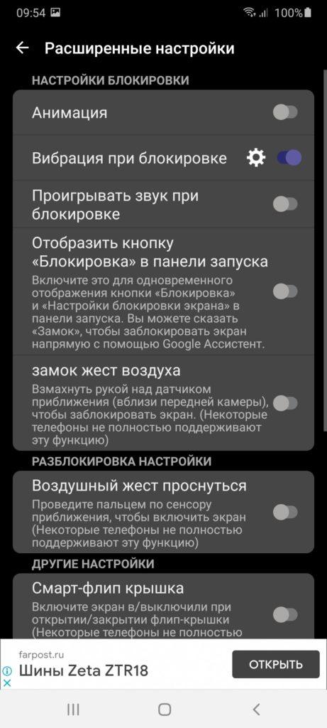 Screen Lock Параметры