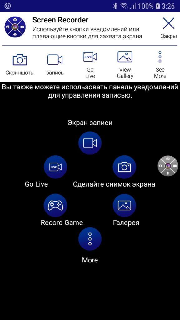 Screen Recorder плавающие кнопки