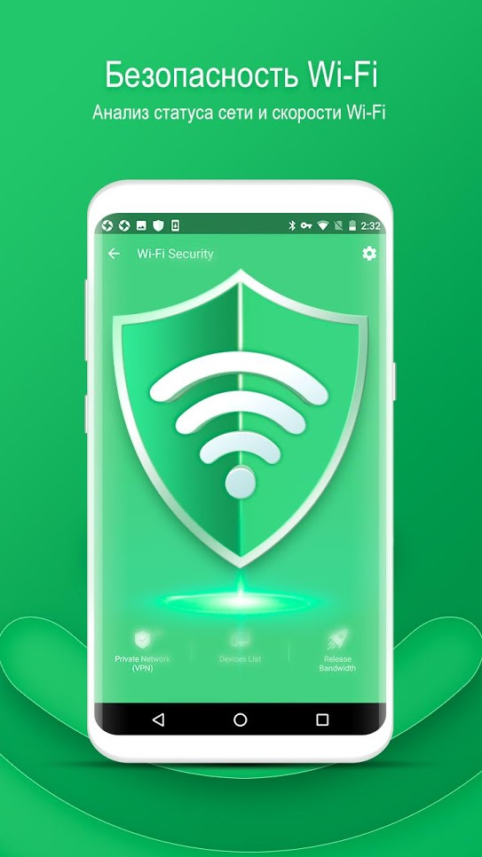 Security Master защита WiFi