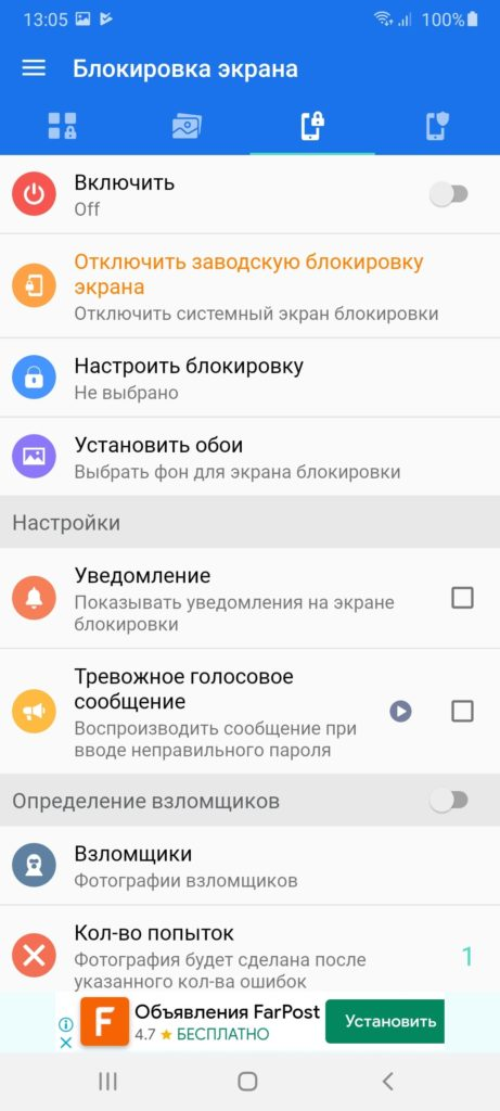Security Plus Блокировка экрана