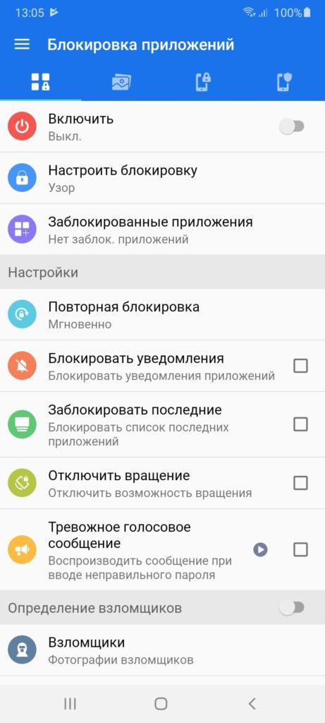 Security Plus Блокировка приложений