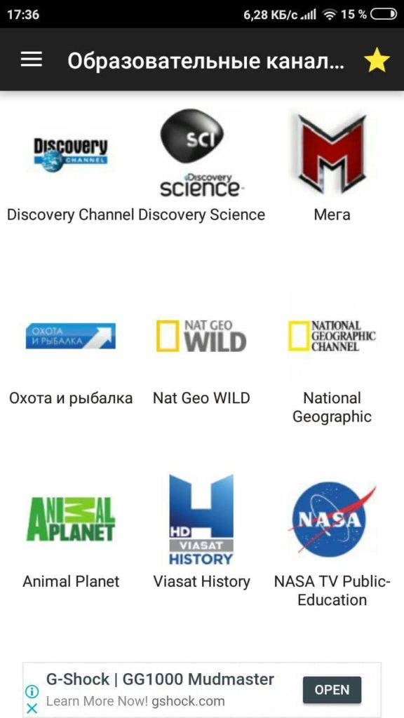 SeeTV Образовательные каналы