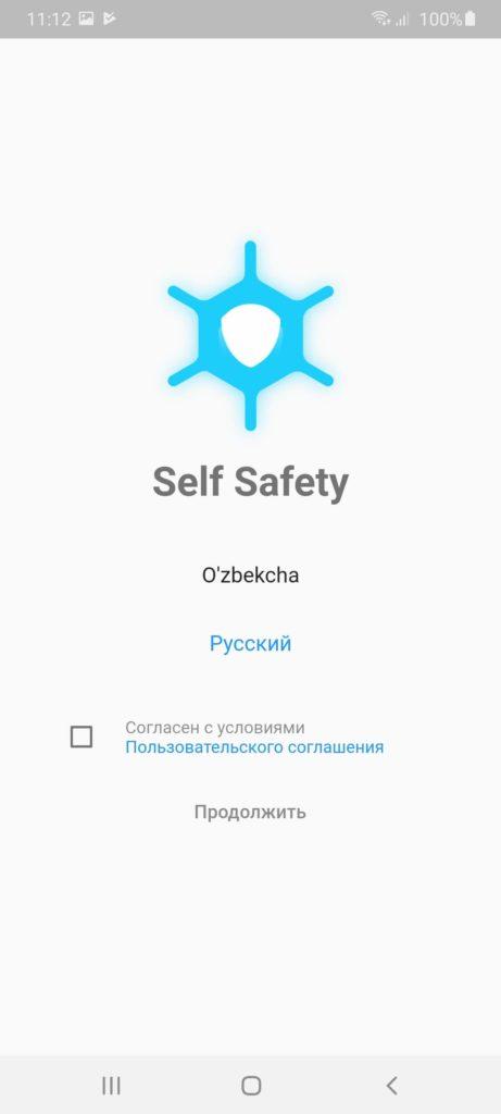 Self Safety Главная