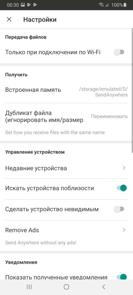 Send Anywhere Настройки