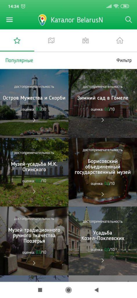 Сеть АЗС Белоруснефть Достопримечательности