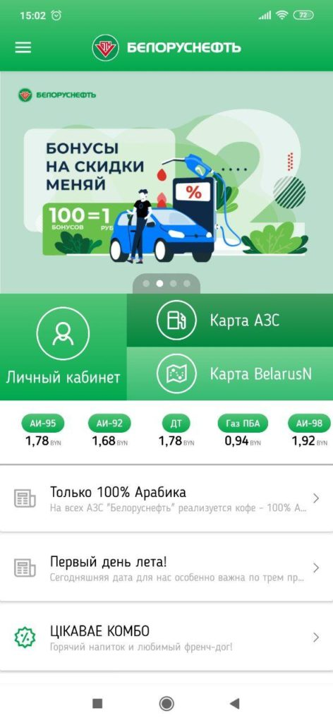 Сеть АЗС Белоруснефть Меню