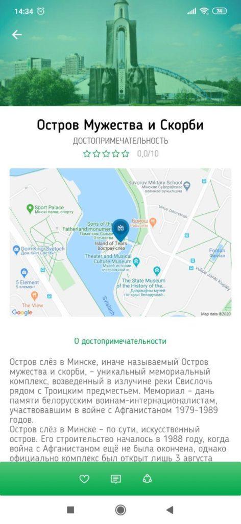 Сеть АЗС Белоруснефть Описание