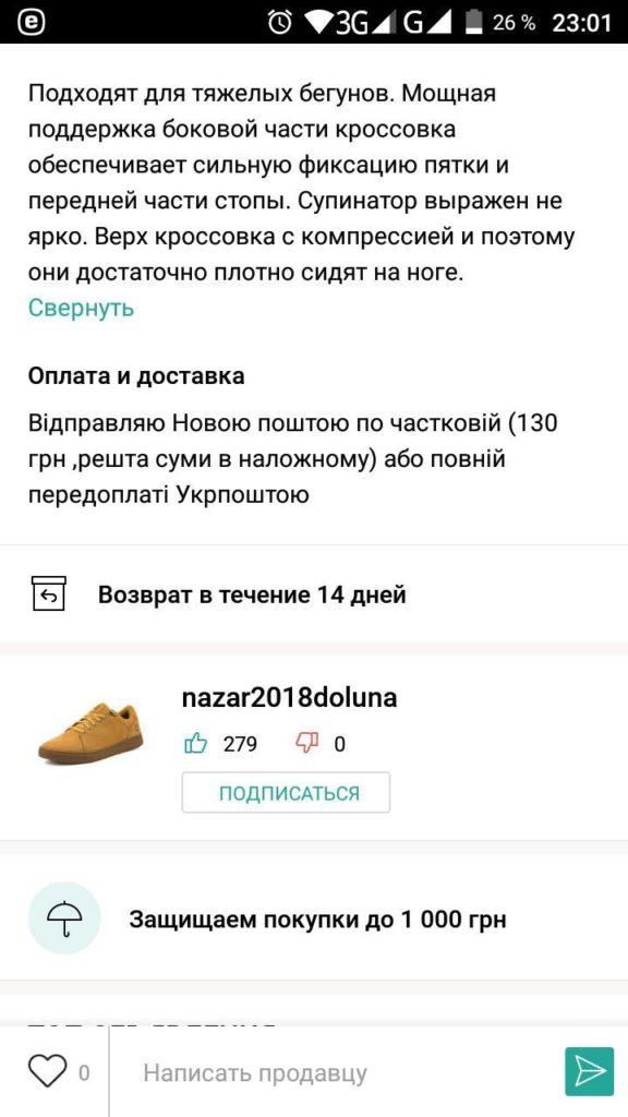 Shafa ua Товар