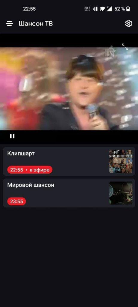 Шансон ТВ Телеэфир
