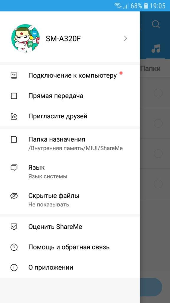 ShareMe меню приложения