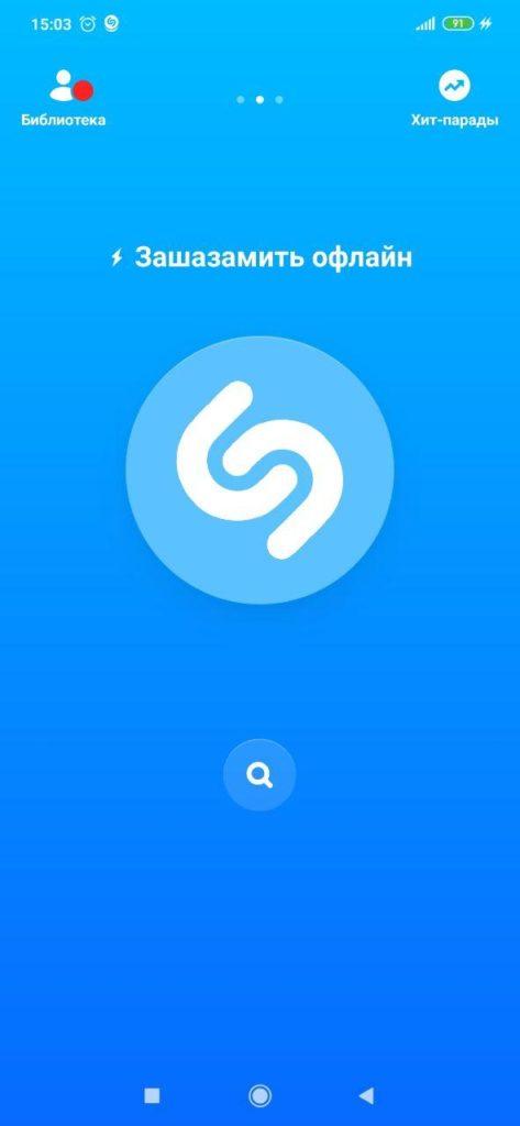 Shazam Сканер