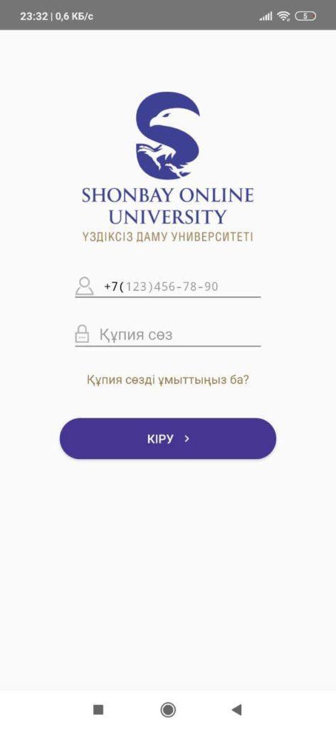 Shonbay Online University Авторизация