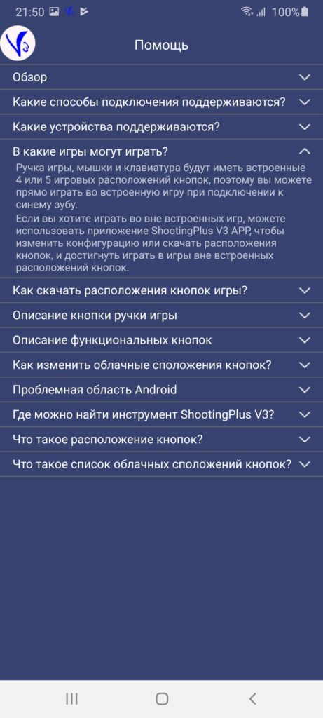 Shooting Plus V3 Помощь