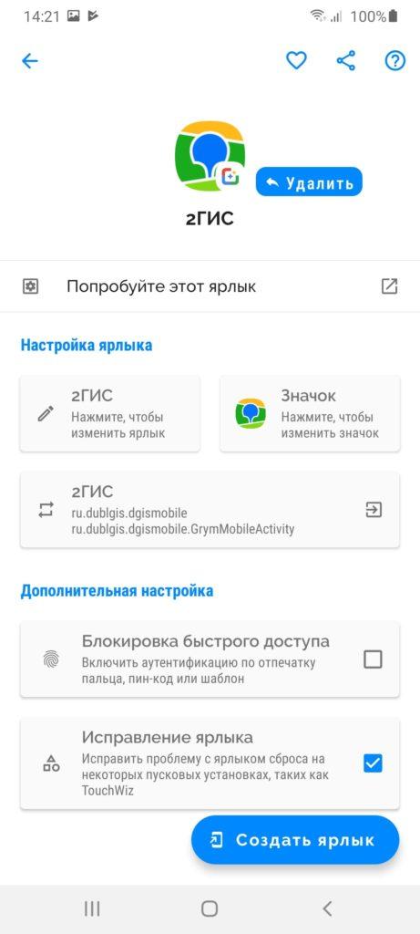 Shortcut Maker Приложение