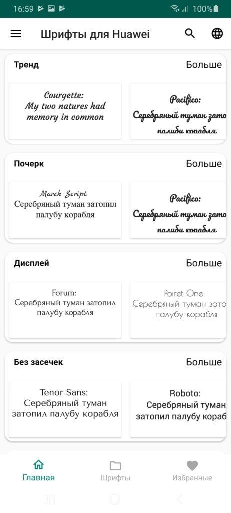 Шрифты для Huawei Главная