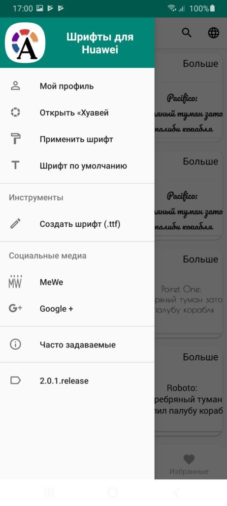 Шрифты для Huawei Меню