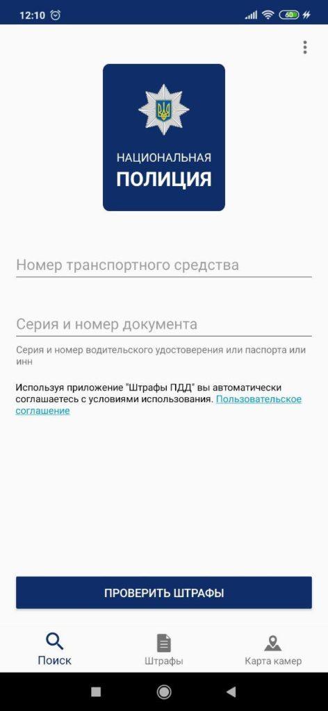 Штрафи ПДР Регистрация