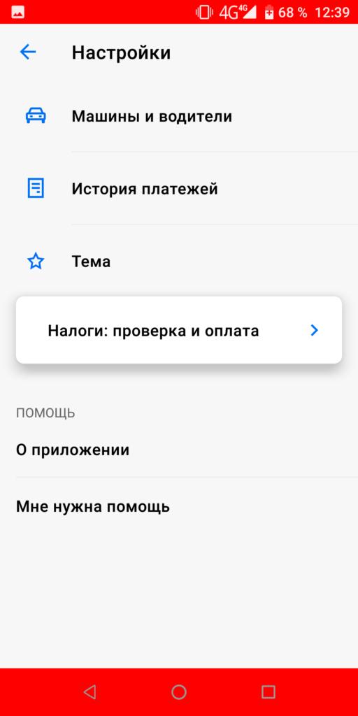 Штрафы ГИБДД Настройки