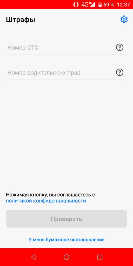 Штрафы ГИБДД Штрафы