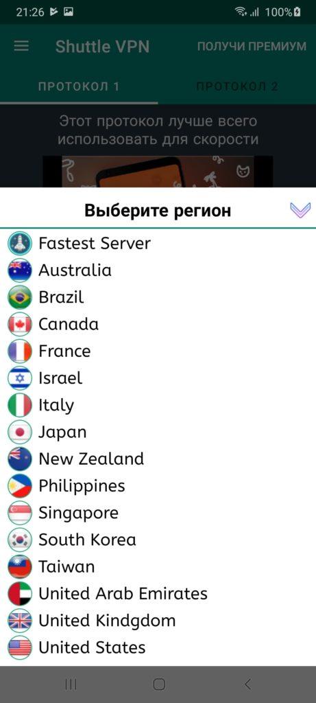 Shuttle VPN Серверы