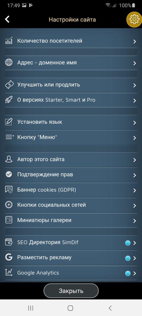 SimDif Настройки сайта