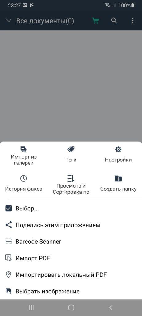 Simple Scanner Меню