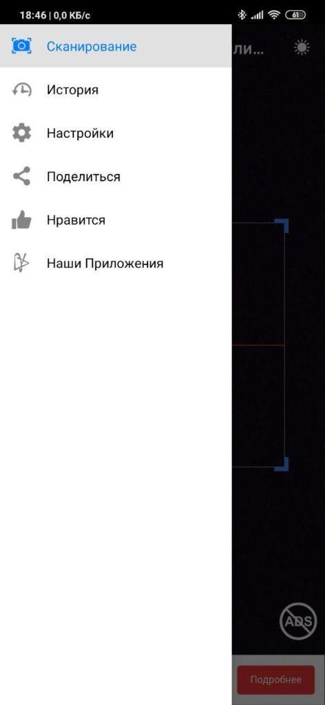 Сканер QR и штрих кодов Меню