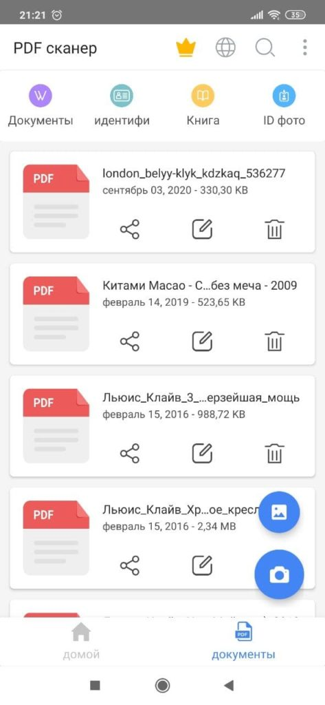 сканирование PDF Документы
