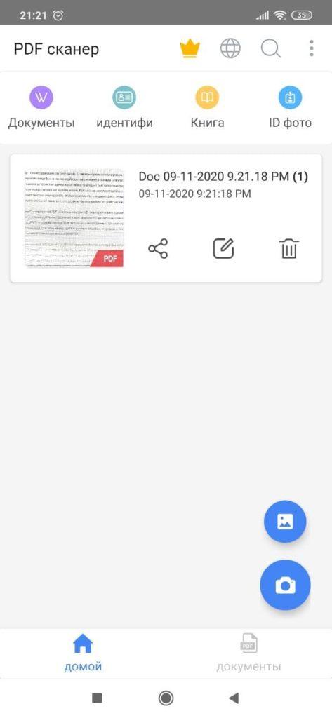 сканирование PDF Функции