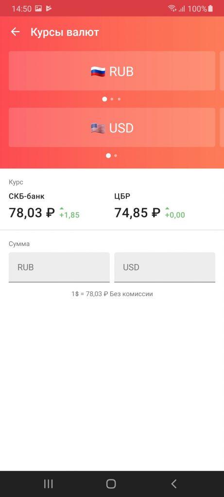 СКБ Онлайн Курс валют