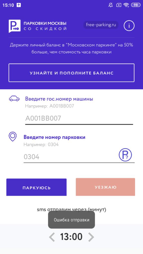 Скидка 90% на парковки Москвы Главный экран