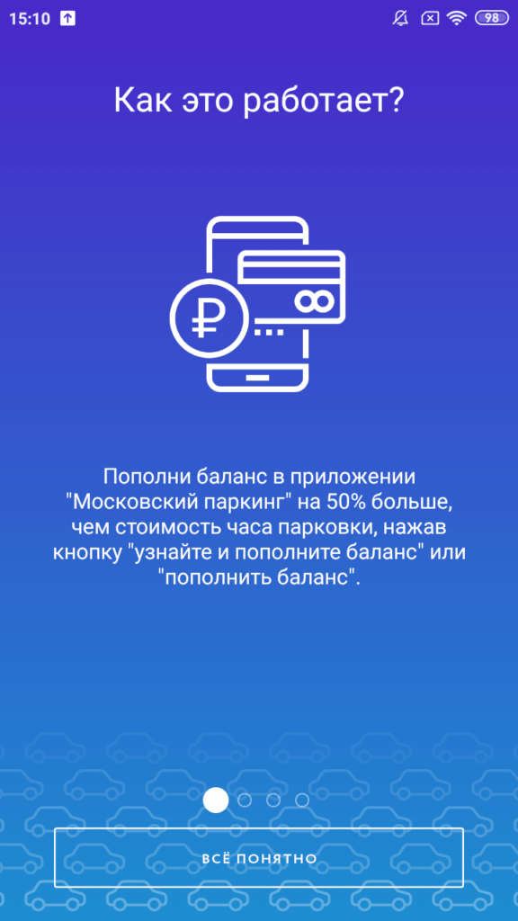 Скидка 90% на парковки Москвы Старт