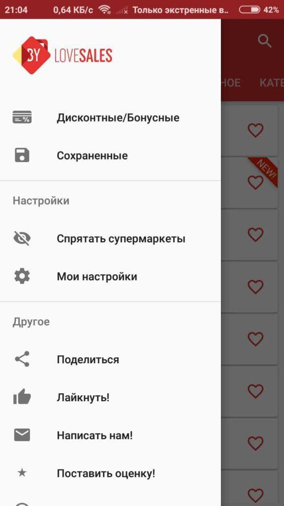 Скидки и акции Беларуси Меню