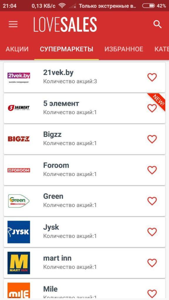 Скидки и акции Беларуси Супермаркеты