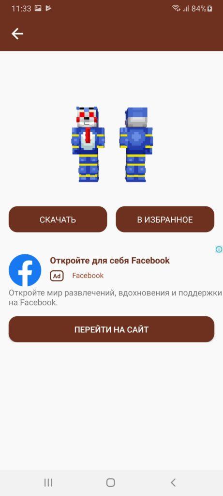 Скины Аниматроников Персонаж