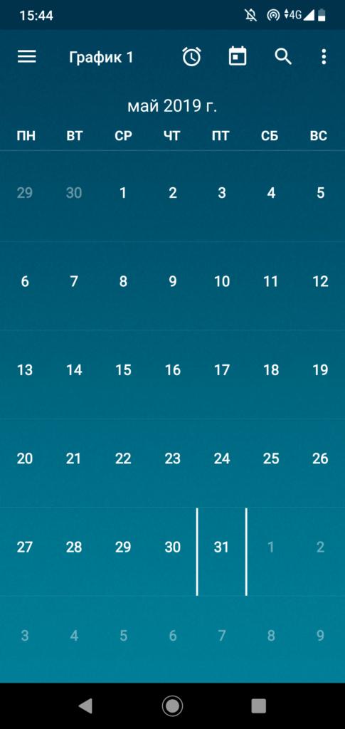 Скользящий График Календарь