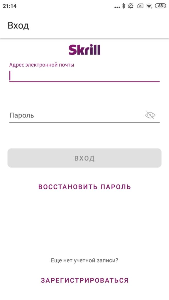 Skrill Экран авторизации