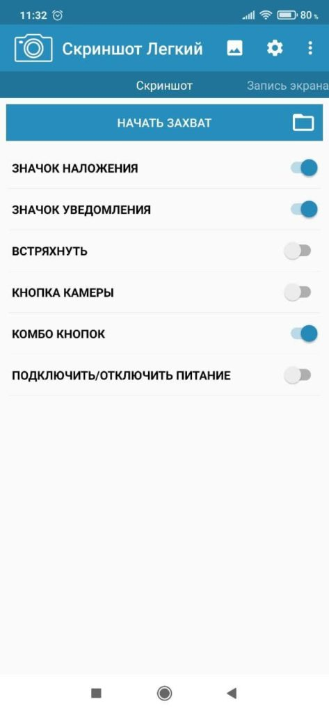 Скриншот Легкий Функции
