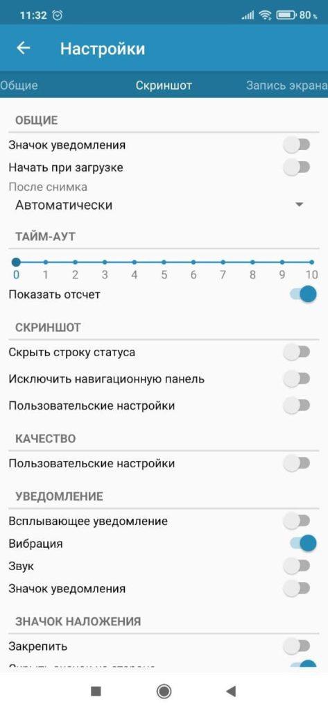 Скриншот Легкий Настройки