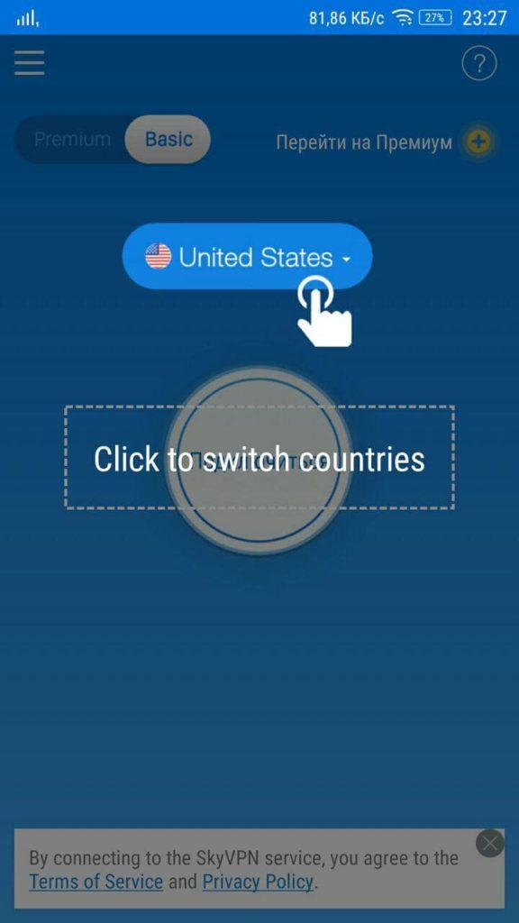 Sky VPN Основная страница