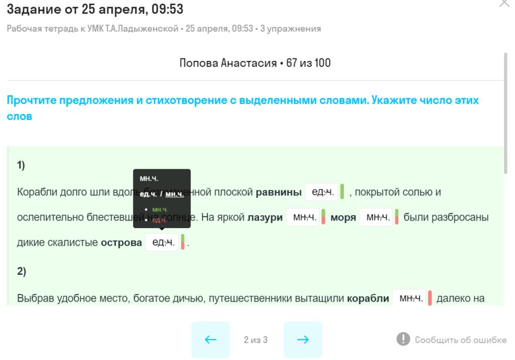 Skysmart Задание русский язык