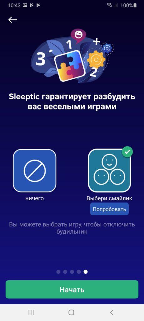 Sleeptic Будильник