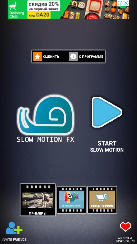 Slow Motion FX Главный экран