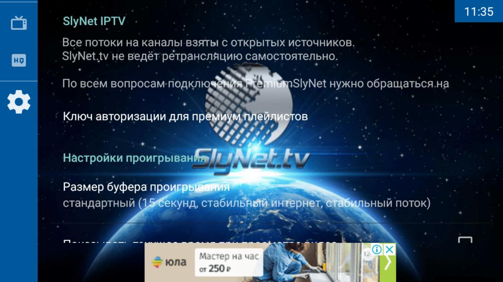 SlyNet Настройки