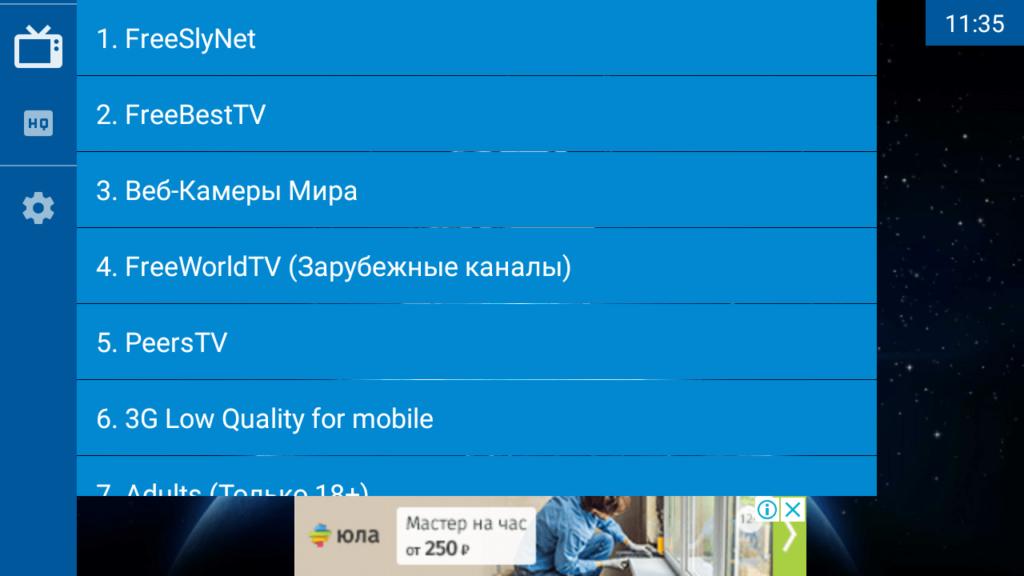 SlyNet Список каналов
