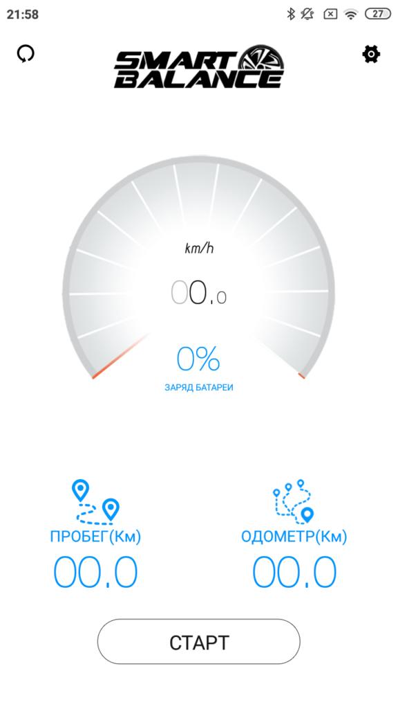 Smart Balance Главный экран