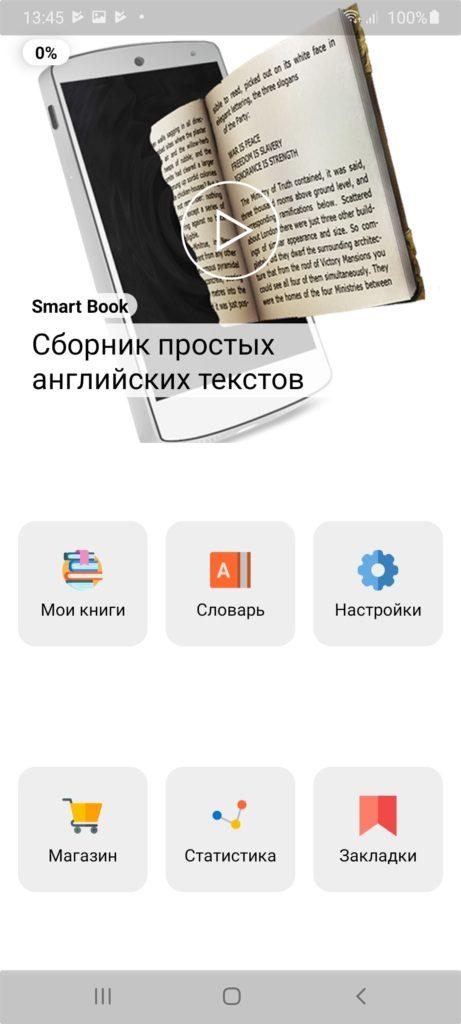 Smart Book Меню