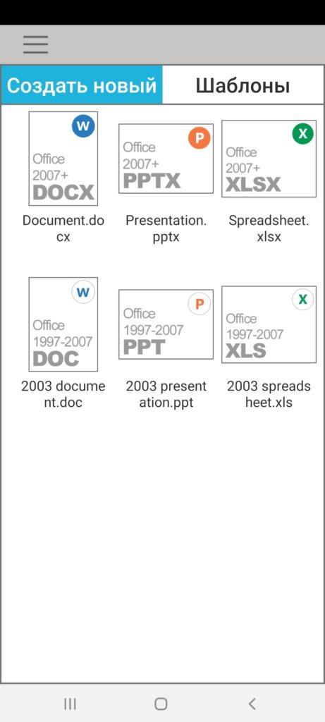 Smart Office Документы