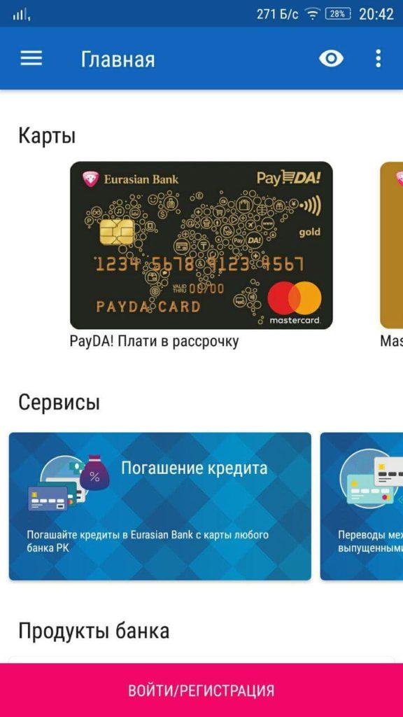 Smartbank Основной экран