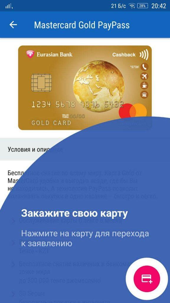 Smartbank Заказать карту